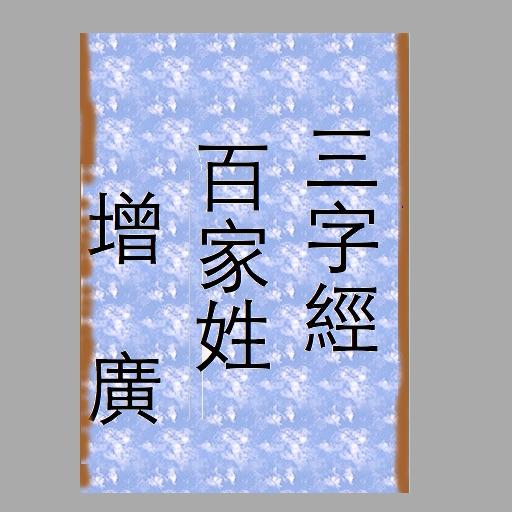 San Zi Jing 三字经