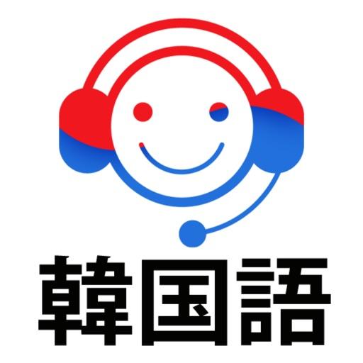 繰り返し聞くだけで話せるようになる韓国語