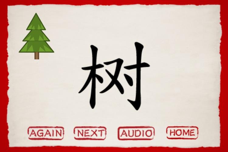 Kung Fu Chinese screenshot-3
