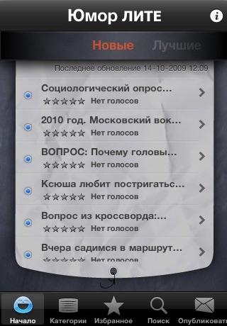 ЮМОР ЛИТЕ Скриншоты3