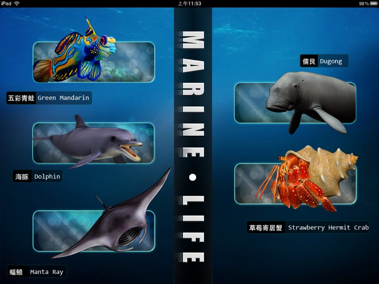 MarineLife HD -by Rye Studio™