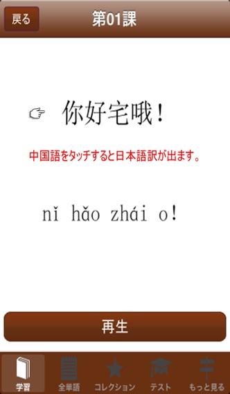 単語征服 中国語中級のおすすめ画像5