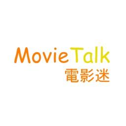 MovieTalk  電影迷