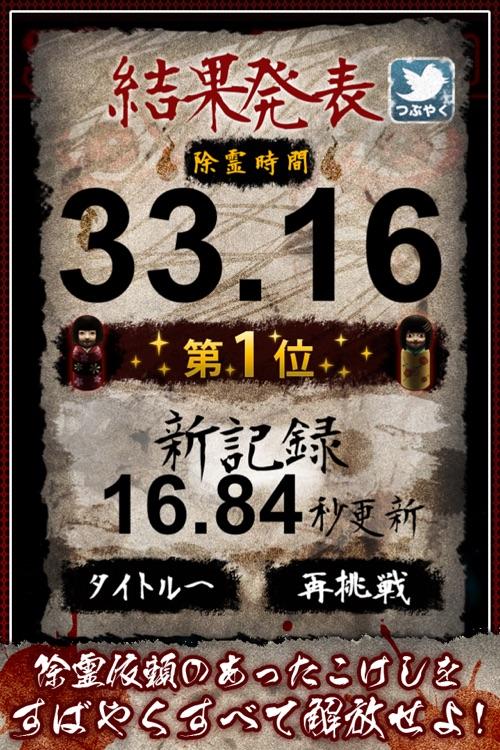 Kokeshi screenshot-4