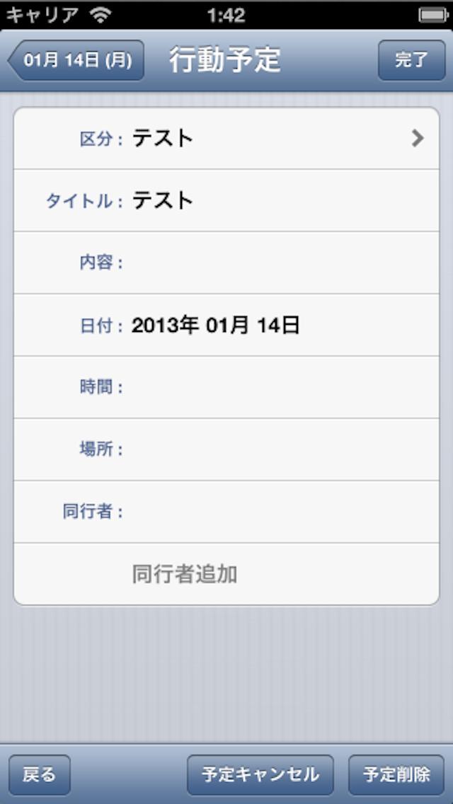 行動予定表 ScreenShot4