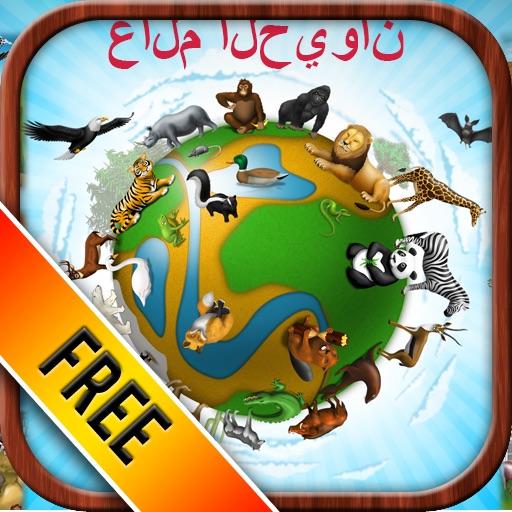 Animals in Arabic - عالم الحيوانات