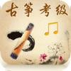 古筝考级曲集-示范音频,学筝者必备,上海筝会版,Normal Songs for Guzheng Test Grade