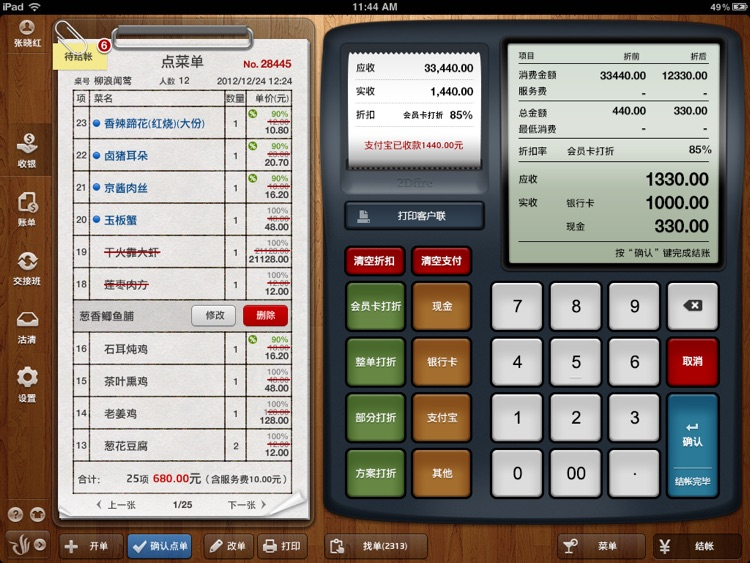 2Dfire Cash Register screenshot-2