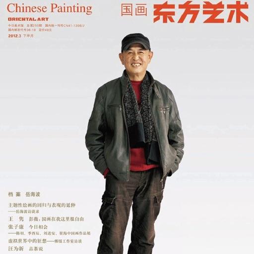 东方艺术国画2012年3月刊 icon
