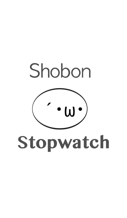 ShobonStopwatch screenshot-0