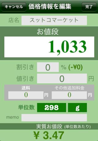 価格メモ ScreenShot1