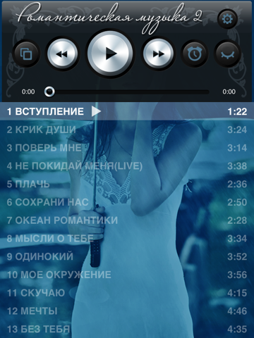 Романтическая музыка 2 Эксклюзивная коллекция J.uz Скриншоты8
