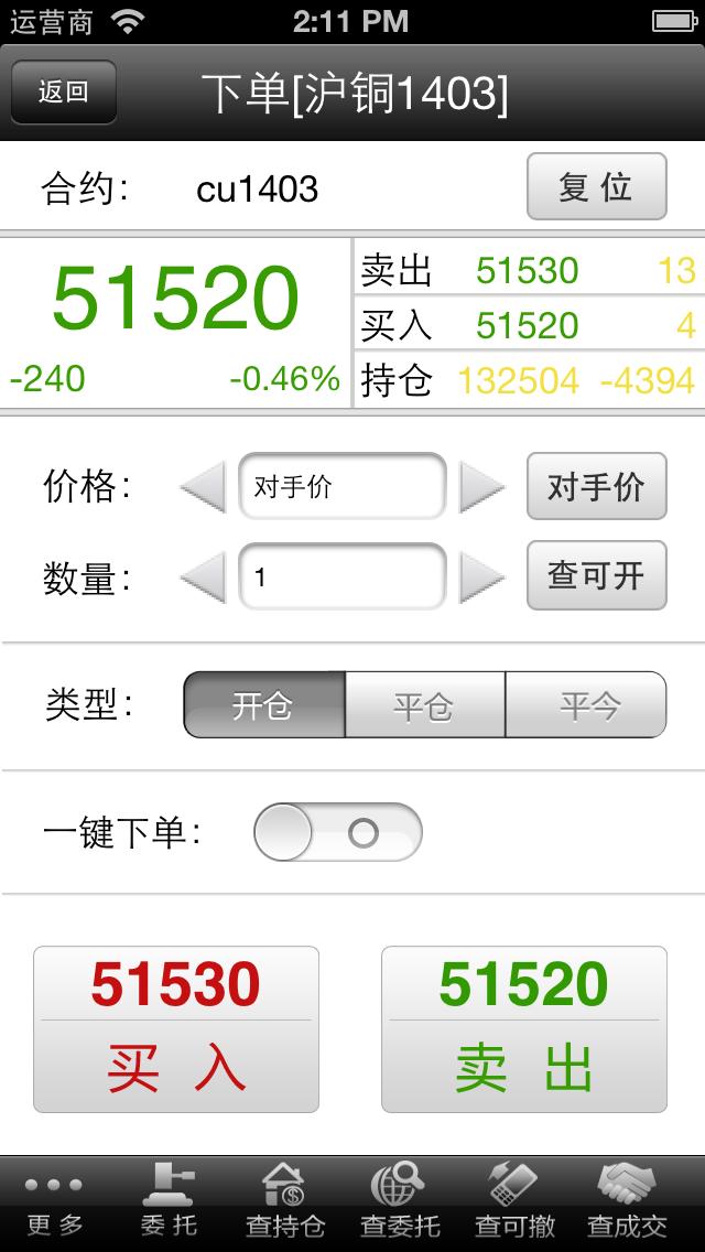 大陆期货手机期货 Screenshot
