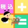 お買い物べんり電卓〜直感で簡単操作〜 - iPhoneアプリ