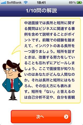 必勝!面接徹底対策(転職サイト@type監修)スクリーンショット3