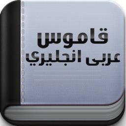 قاموس عربي انجليزي مجاني
