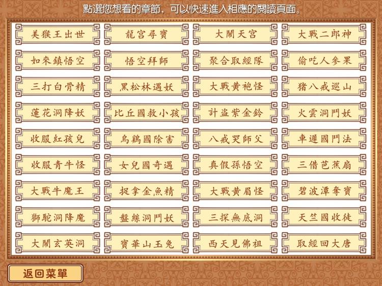 HappyReading-四大名著兒童版-西遊記 screenshot-4