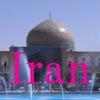 世界の旅 -イラン-