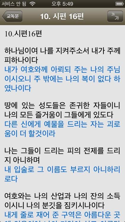 홀리새찬송가(오디오+악보+가사 및 교독문등) screenshot-4
