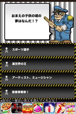 犯罪診断!!絶対にやってはいけないのスクリーンショット3