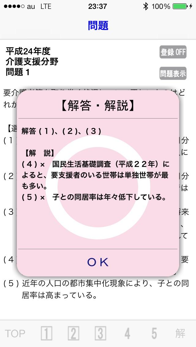 ケアマネージャー試験問題集 screenshot1