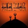 خلفيات إسلامية - iPhoneアプリ