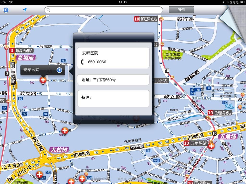 上海地图—大城区详图HD Screenshot