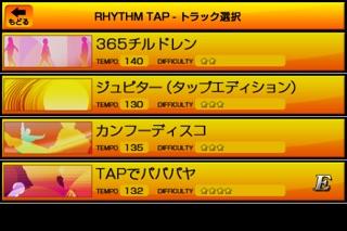 レッツタップ:リズムタップ 無料版のスクリーンショット4