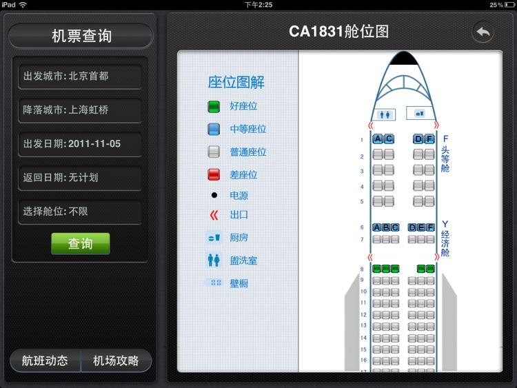航班管家HD screenshot-4