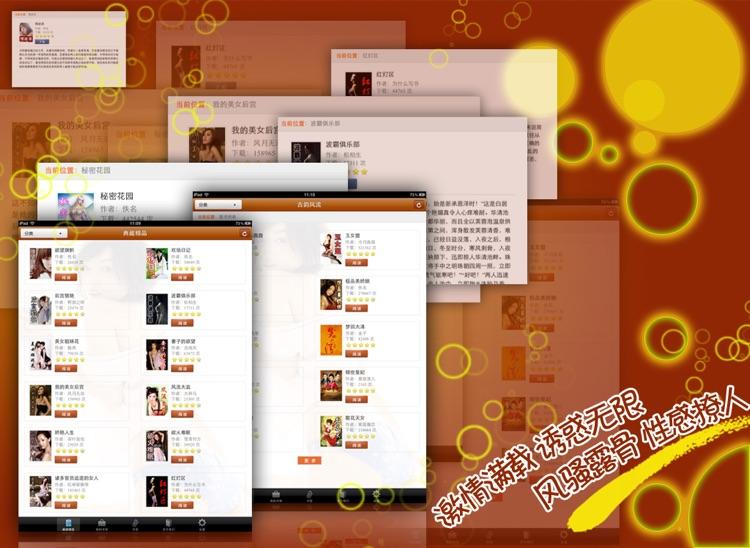 超级麻辣情色书库 screenshot-3