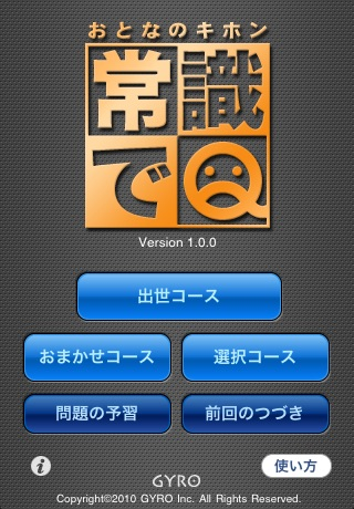 常識でQ screenshot1