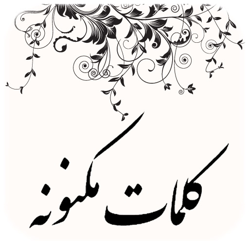 The Hidden Words کلمات مکنونه