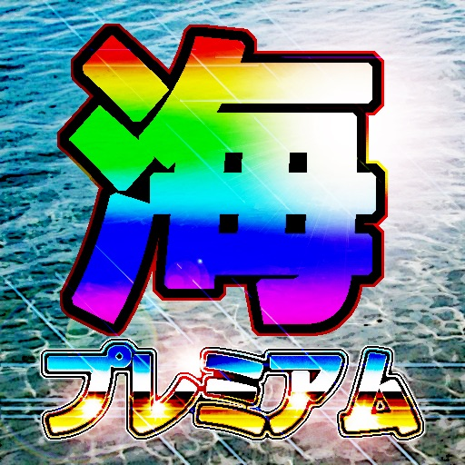 CRプレミアム海物語 プラチナ/ゴールド 時給シミュレータ
