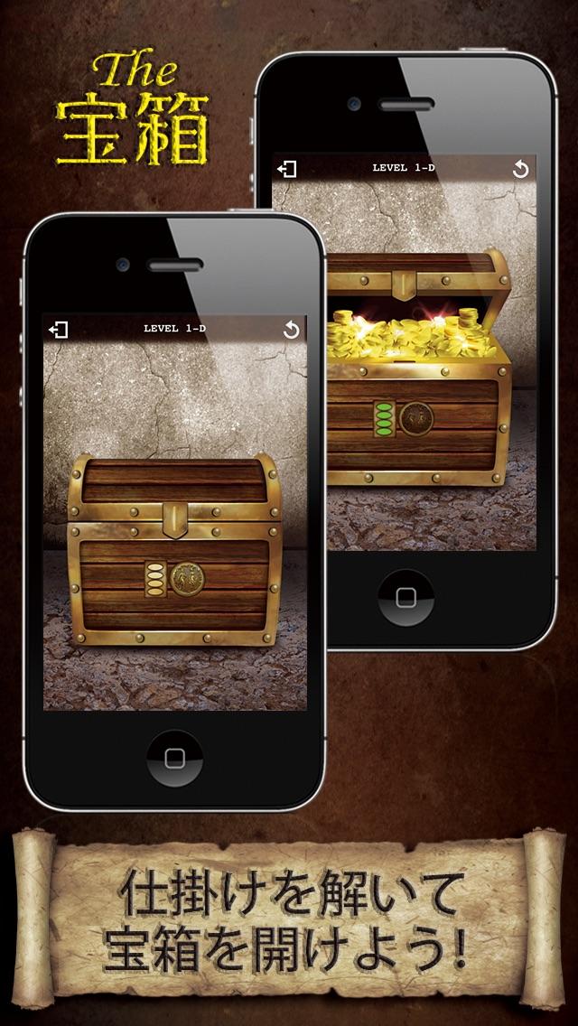 The 宝箱のスクリーンショット1