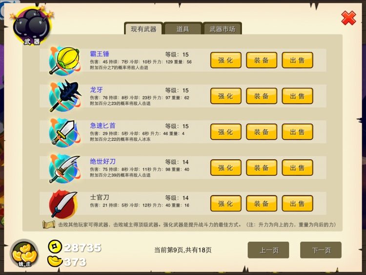 爆炸三国HD screenshot-4