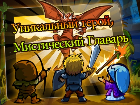 Glorious Quest HD для iPad