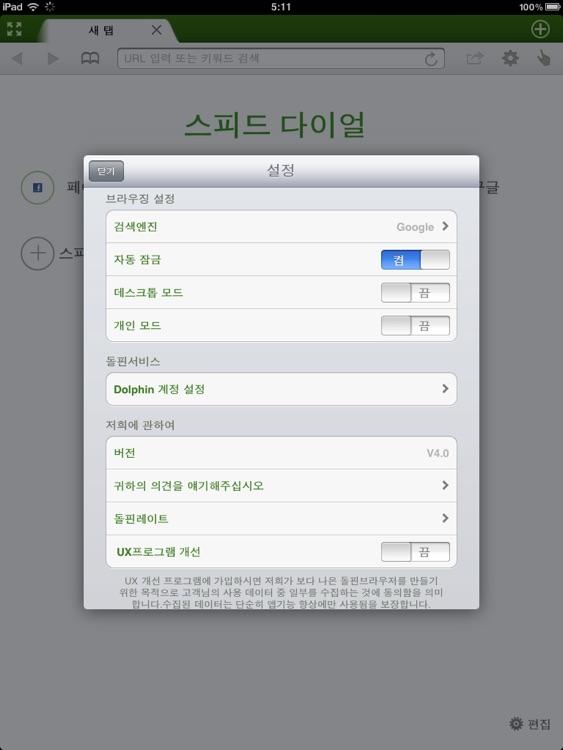 돌핀브라우저HD screenshot-4