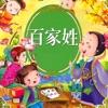 【百家姓】-百家姓精讲 - iPhoneアプリ