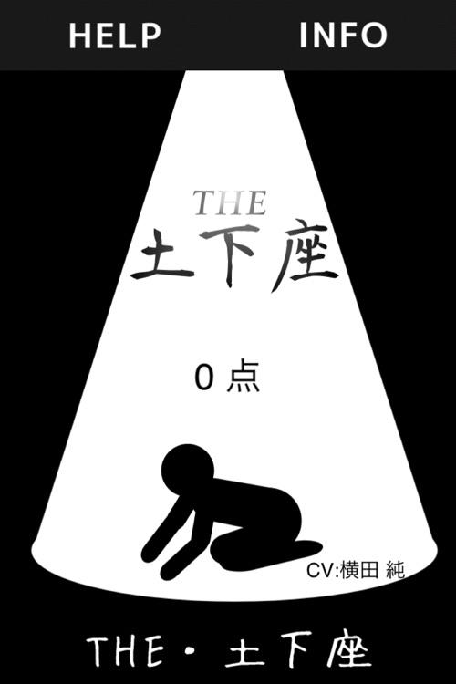 THE・土下座 screenshot-3