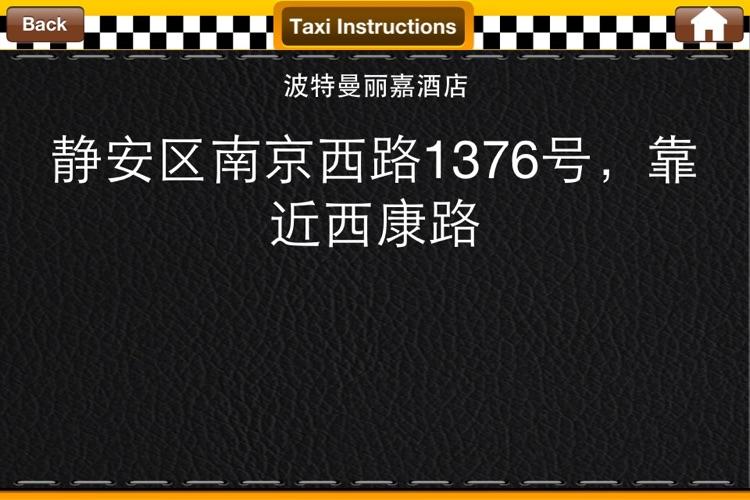 Taxi! China screenshot-3