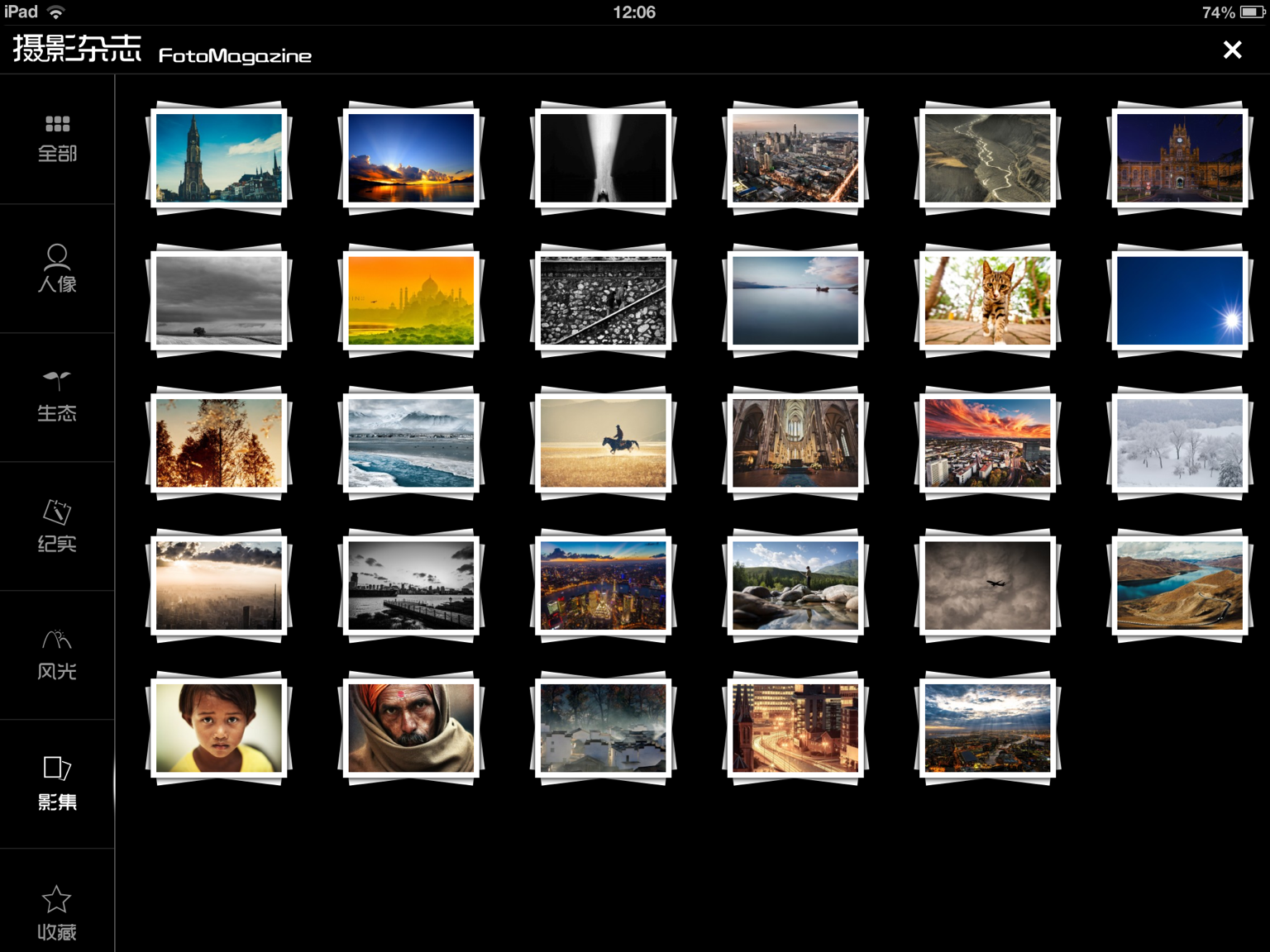 摄影杂志 Screenshot