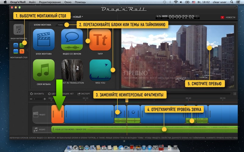 Drop'n'Roll – автоматический видеоредактор скриншот программы 2