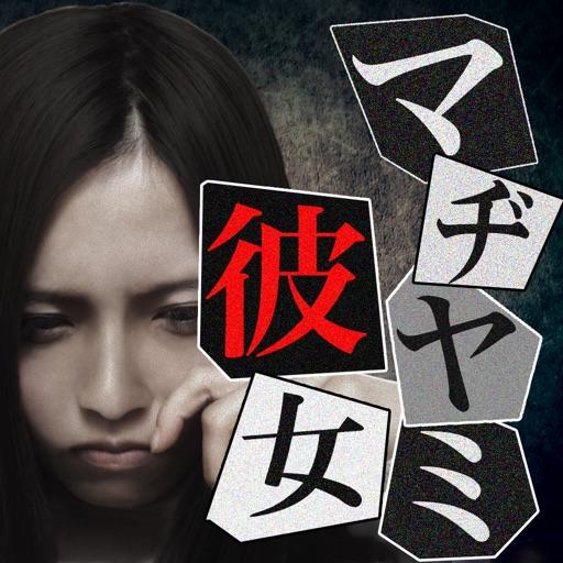 謎解き・脱出ゲーム:マヂヤミ彼女 〜リアルホラー系ゲーム〜