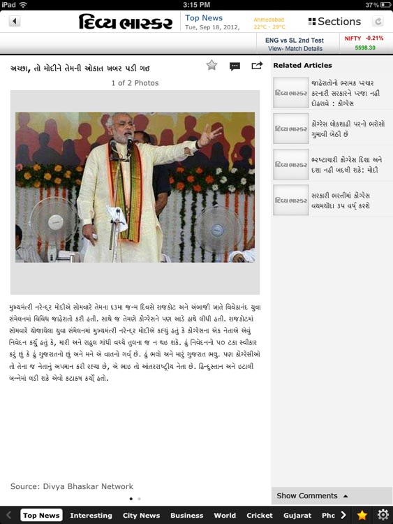 Divya Bhaskar for iPad screenshot-4