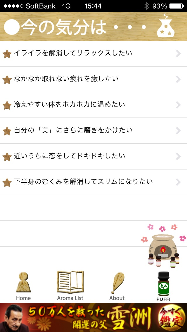 Chat-aro - 持ち歩きアロマコーディネートのスクリーンショット2