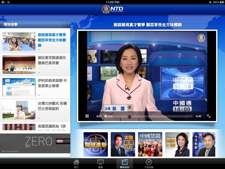iNTD for iPad screenshot-3