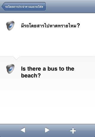 Collins Thai<->English Phrasebook & Dictionary with Audio
