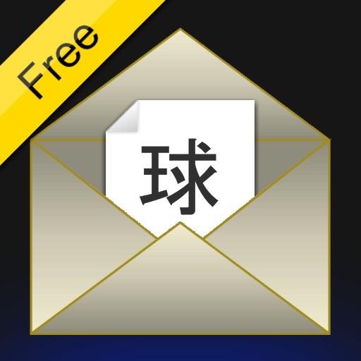 Mail Translator