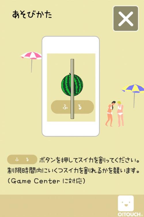 スイカ割り screenshot-4