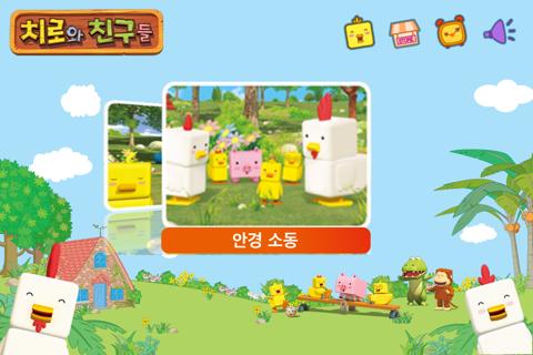치로와 친구들 시즌1: 1~2화 Lite screenshot 2